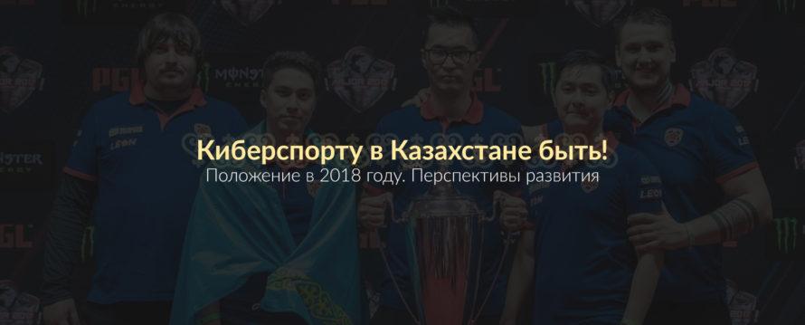 Photo of Киберспорт в Казахстане в 2018 – 2019 году