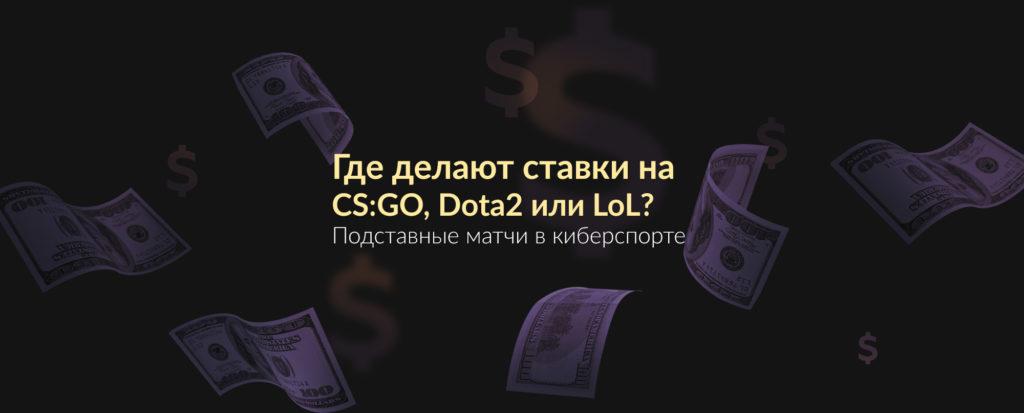 Photo of Ставки на киберспорт