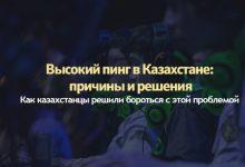 Photo of Высокий пинг в Казахстане