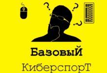 Photo of Что такое киберспорт? Подкаст для чайников часть 3.