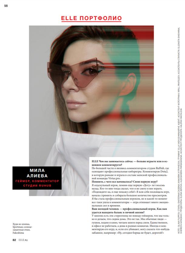 Mila представила киберспорт на страницах журнала Elle