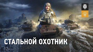 Временный режим королевской битвы «Стальной охотник» в World of Tanks