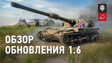 Обзор обновления 1.6 в World Of Tanks