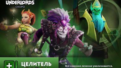 Photo of В Dota Underlords добавят новые альянсы