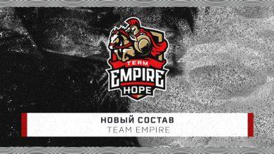 Photo of Team Empire представила новый состав по Dota 2