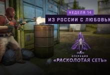 Photo of В рамках операции «Расколотая сеть» в CS:GO стартовала неделя «Из России с любовью»